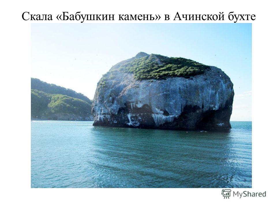 Скала «Бабушкин камень» в Ачинской бухте