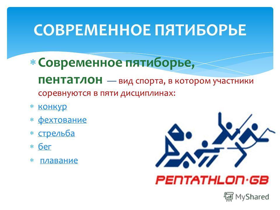 Современное пятиборье, пентатлон вид спорта, в котором участники соревнуются в пяти дисциплинах: конкур фехтование стрельба бег плавание СОВРЕМЕННОЕ ПЯТИБОРЬЕ