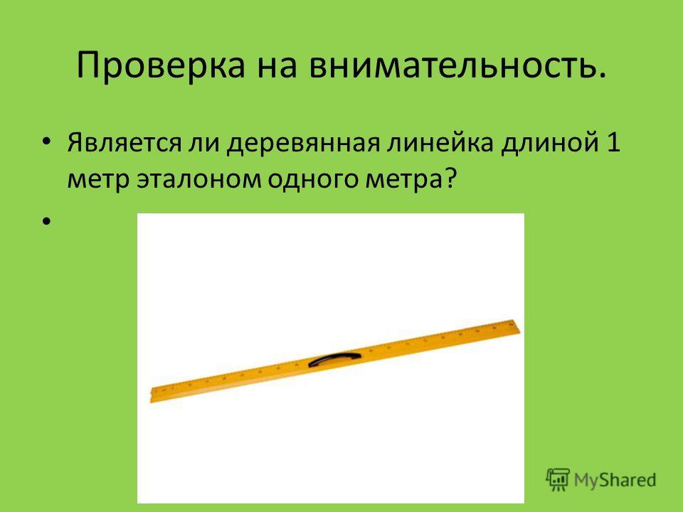 Проверка на внимательность. Является ли деревянная линейка длиной 1 метр эталоном одного метра?