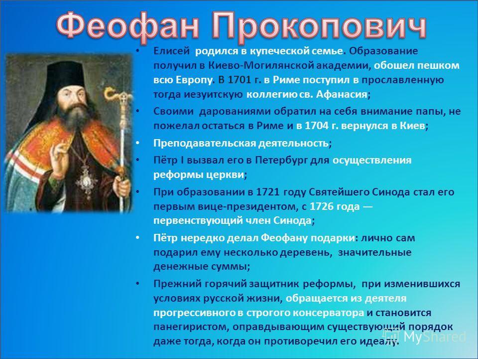 Елисей родился в купеческой семье. Образование получил в Киево-Могилянской академии, обошел пешком всю Европу. В 1701 г. в Риме поступил в прославленную тогда иезуитскую коллегию св. Афанасия; Своими дарованиями обратил на себя внимание папы, не поже