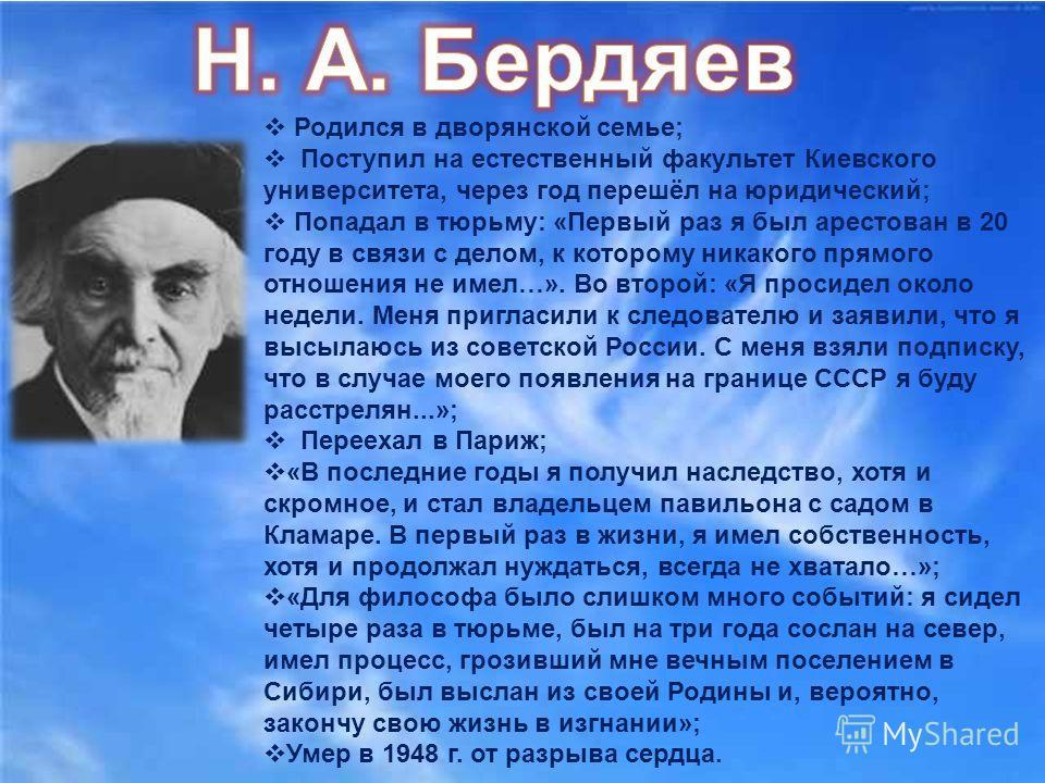 Родился в дворянской семье; Поступил на естественный факультет Киевского университета, через год перешёл на юридический; Попадал в тюрьму: «Первый раз я был арестован в 20 году в связи с делом, к которому никакого прямого отношения не имел…». Во втор