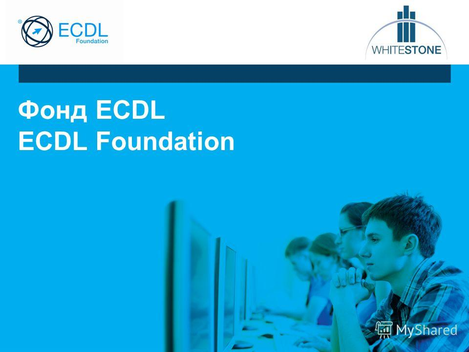 Фонд ECDL ECDL Foundation