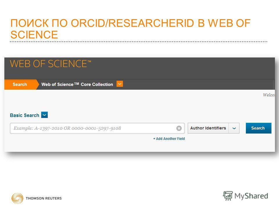 ПОИСК ПО ORCID/RESEARCHERID В WEB OF SCIENCE