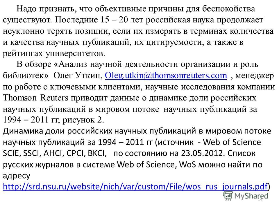 Надо признать, что объективные причины для беспокойства существуют. Последние 15 – 20 лет российская наука продолжает неуклонно терять позиции, если их измерять в терминах количества и качества научных публикаций, их цитируемости, а также в рейтингах