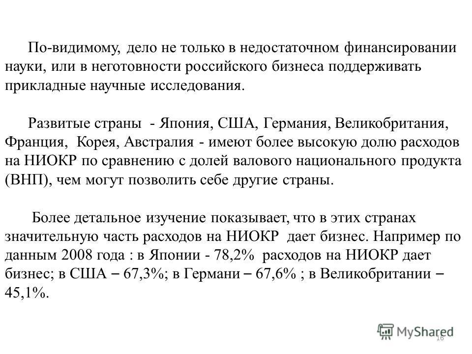 По-видимому, дело не только в недостаточном финансировании науки, или в неготовности российского бизнеса поддерживать прикладные научные исследования. Развитые страны - Япония, США, Германия, Великобритания, Франция, Корея, Австралия - имеют более вы