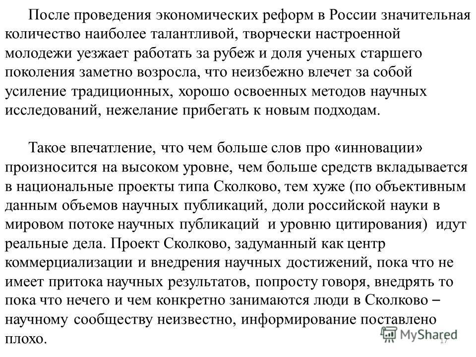 После проведения экономических реформ в России значительная количество наиболее талантливой, творчески настроенной молодежи уезжает работать за рубеж и доля ученых старшего поколения заметно возросла, что неизбежно влечет за собой усиление традиционн