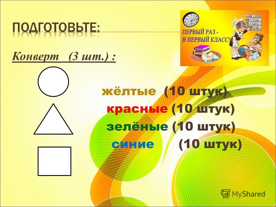 Конверт (3 шт.) : жёлтые (10 штук) красные (10 штук) зелёные (10 штук) синие (10 штук)