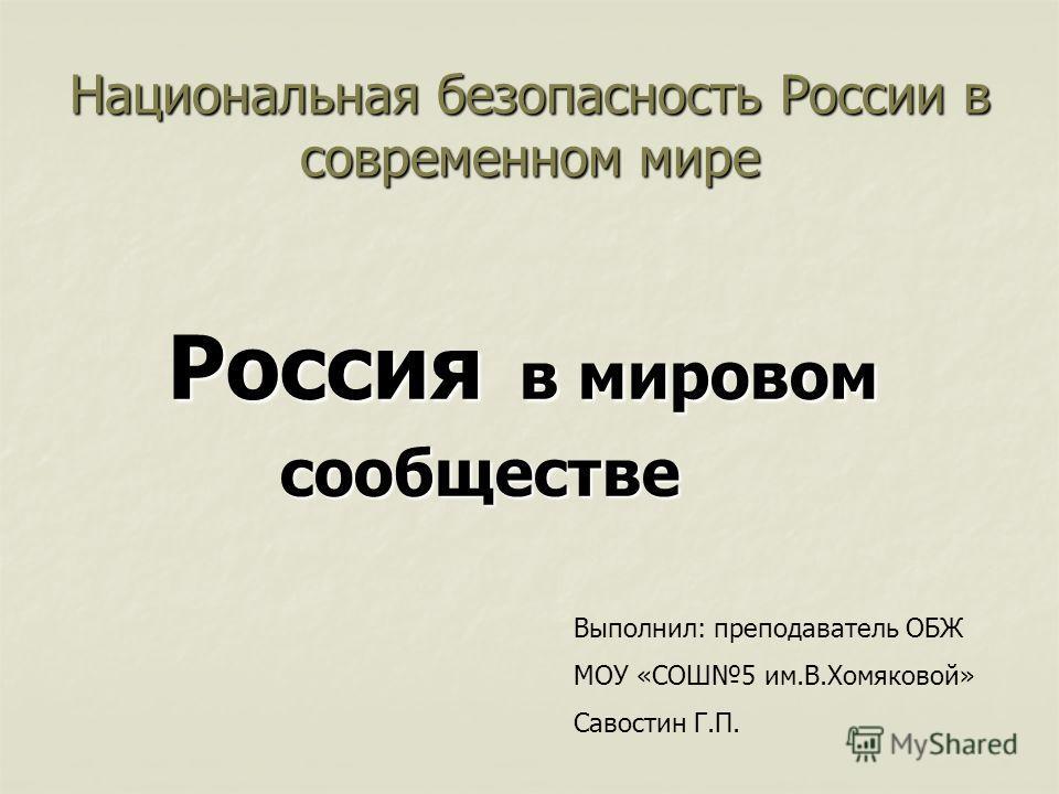 Россия член европейского и мирового сообщества