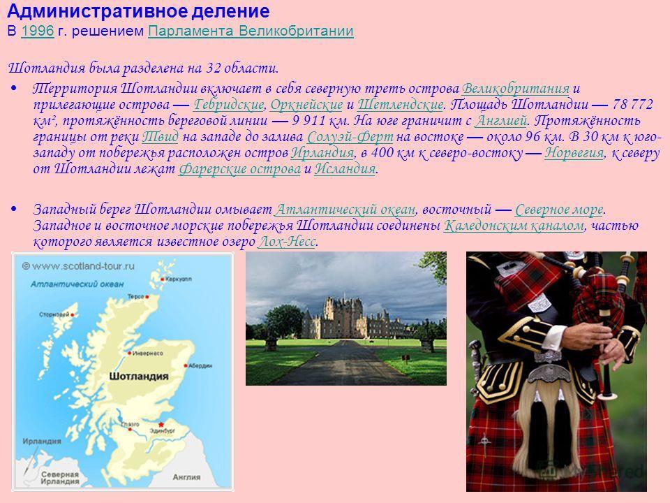 Административное деление В 1996 г. решением Парламента Великобритании 1996Парламента Великобритании Шотландия была разделена на 32 области. Территория Шотландии включает в себя северную треть острова Великобритания и прилегающие острова Гебридские, О