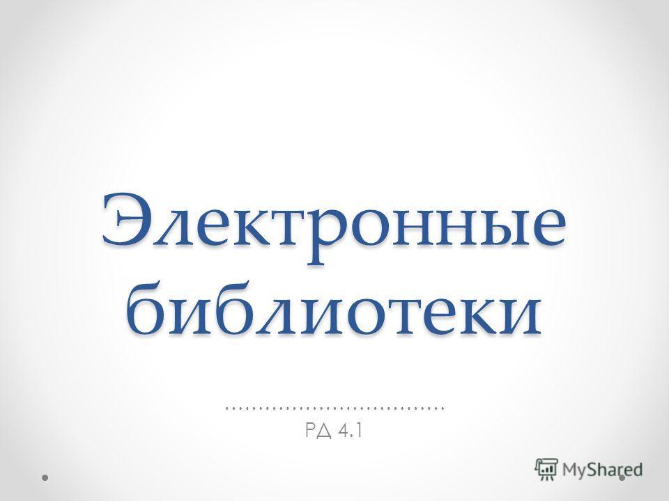 Электронные библиотеки …………………………… РД 4.1