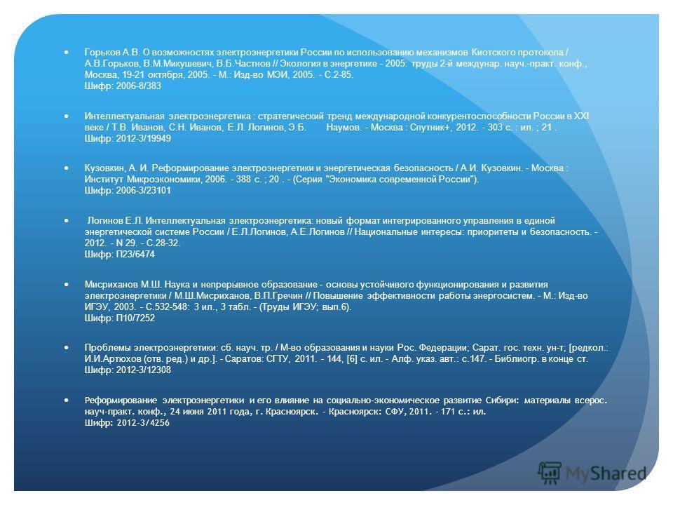 Горьков А.В. О возможностях электроэнергетики России по использованию механизмов Киотского протокола / А.В.Горьков, В.М.Микушевич, В.Б.Частнов // Экология в энергетике - 2005: труды 2-й междунар. науч.-практ. конф., Москва, 19-21 октября, 2005. - М.: