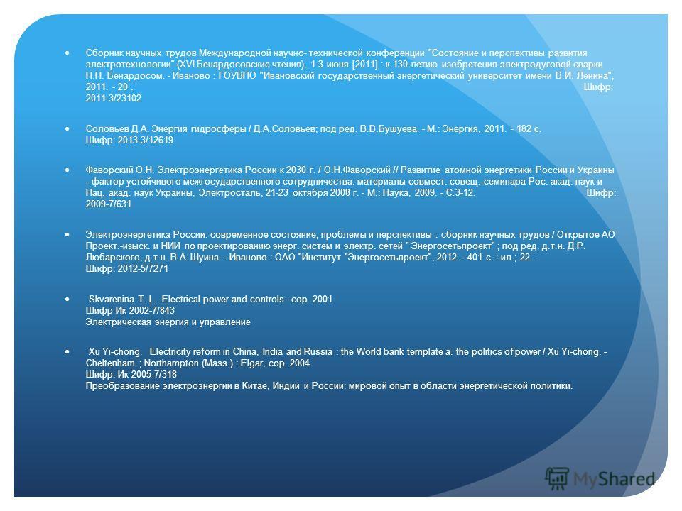 Сборник научных трудов Международной научно- технической конференции