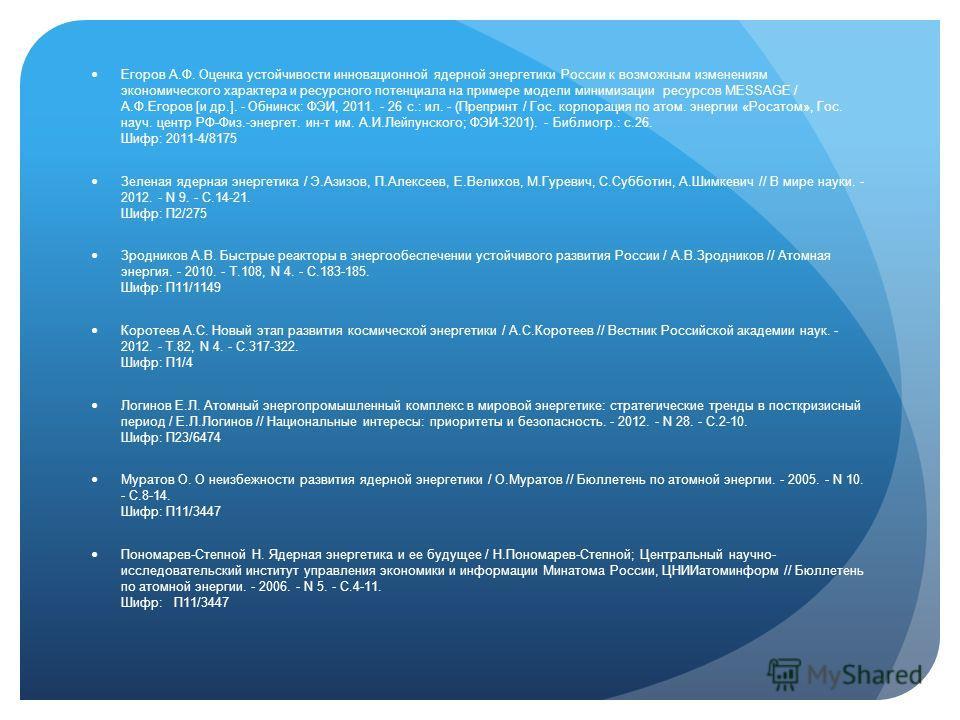 Егоров А.Ф. Оценка устойчивости инновационной ядерной энергетики России к возможным изменениям экономического характера и ресурсного потенциала на примере модели минимизации ресурсов MESSAGE / А.Ф.Егоров [и др.]. - Обнинск: ФЭИ, 2011. - 26 с.: ил. -