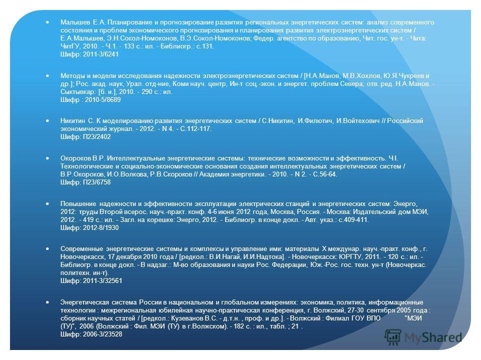 Малышев Е.А. Планирование и прогнозирование развития региональных энергетических систем: анализ современного состояния и проблем экономического прогнозирования и планирования развития электроэнергетических систем / Е.А.Малышев, Э.Н.Сокол-Номоконов, В