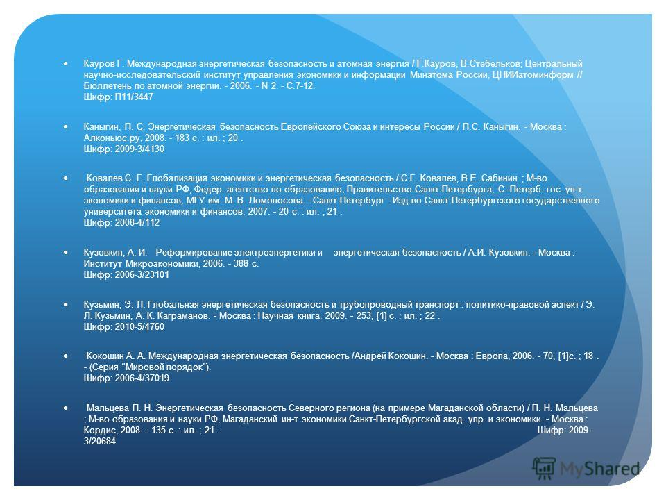 Кауров Г. Международная энергетическая безопасность и атомная энергия / Г.Кауров, В.Стебельков; Центральный научно-исследовательский институт управления экономики и информации Минатома России, ЦНИИатоминформ // Бюллетень по атомной энергии. - 2006. -