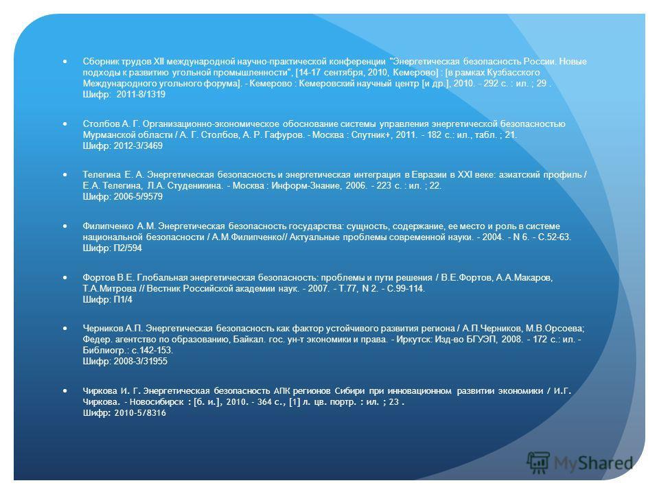 Сборник трудов XII международной научно-практической конференции