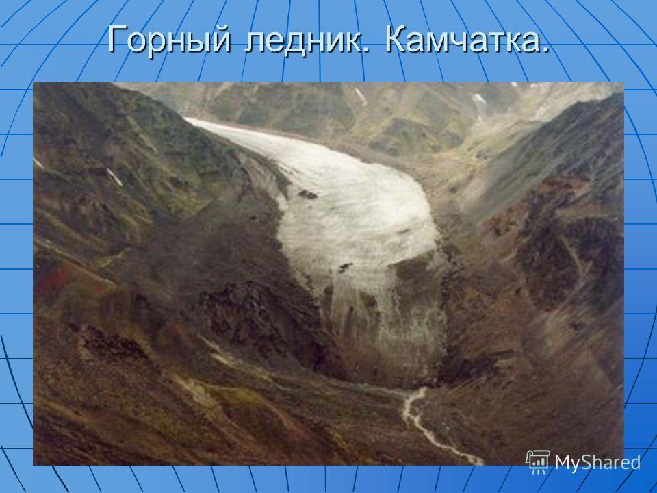 Горный ледник. Камчатка.