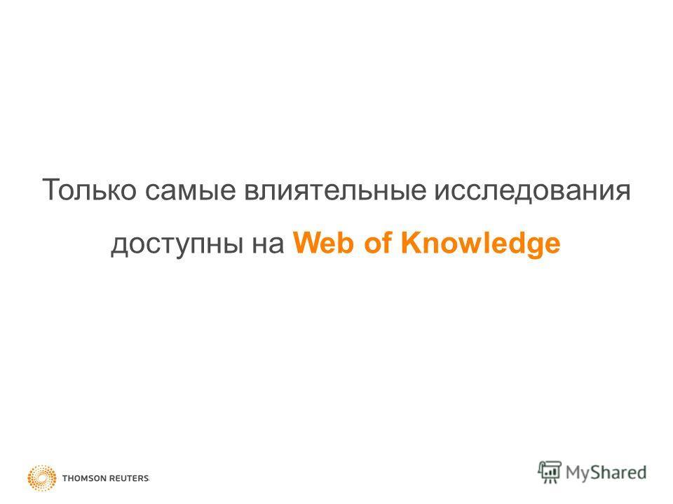 Только самые влиятельные исследования доступны на Web of Knowledge