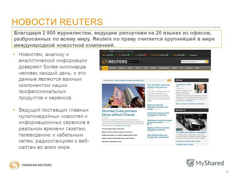 5 НОВОСТИ REUTERS Новостям, анализу и аналитической информации доверяют более миллиарда человек каждый день, и эти данные являются важным компонентом наших профессиональных продуктов и сервисов. Ведущий поставщик главных мультимедийных новостей и инф
