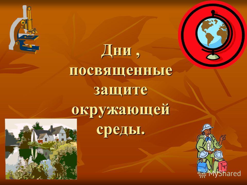 Дни, посвященные защите окружающей среды.