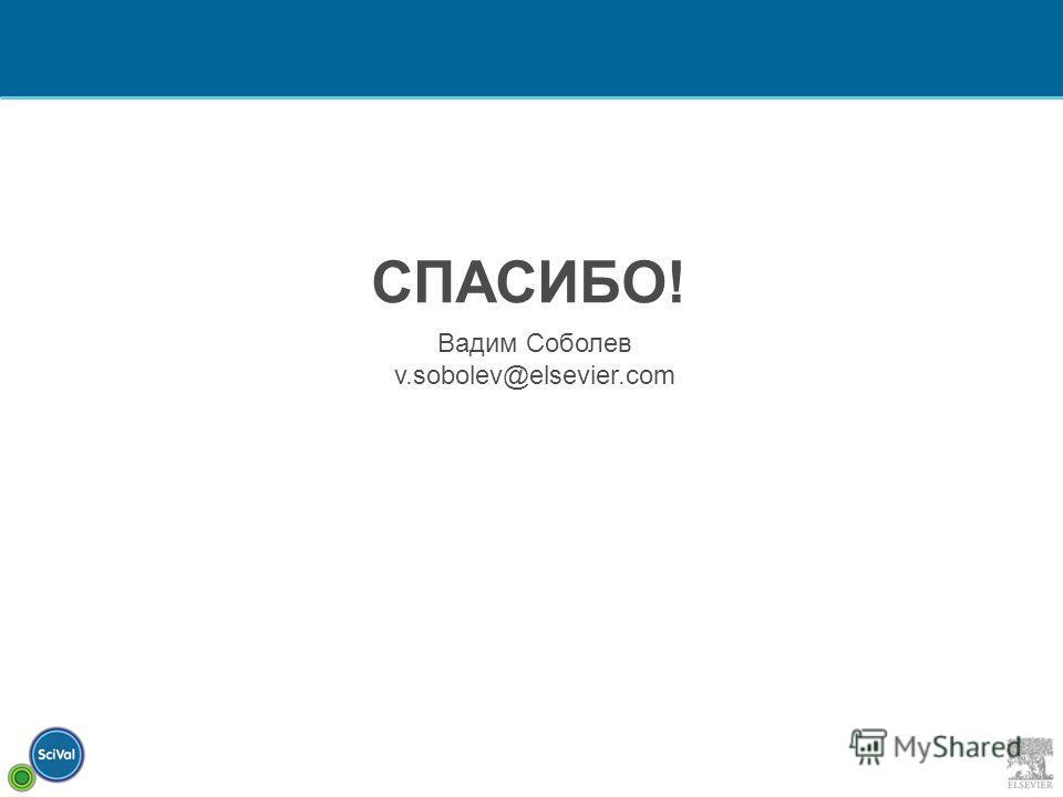 Thank You СПАСИБО! Вадим Соболев v.sobolev@elsevier.com