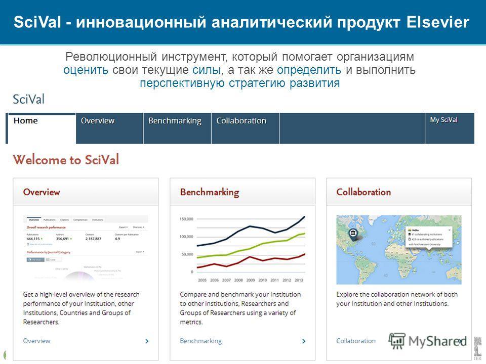 Революционный инструмент, который помогает организациям оценить свои текущие силы, а так же определить и выполнить перспективную стратегию развития SciVal - инновационный аналитический продукт Elsevier