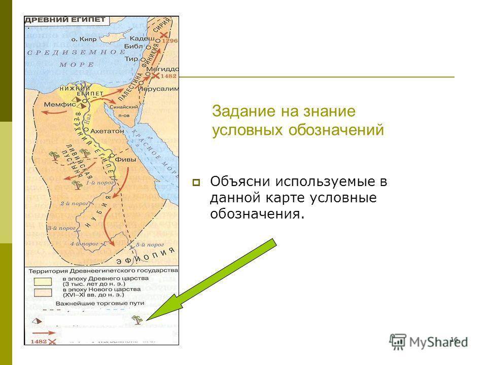 16 Задание на знание условных обозначений Объясни используемые в данной карте условные обозначения.