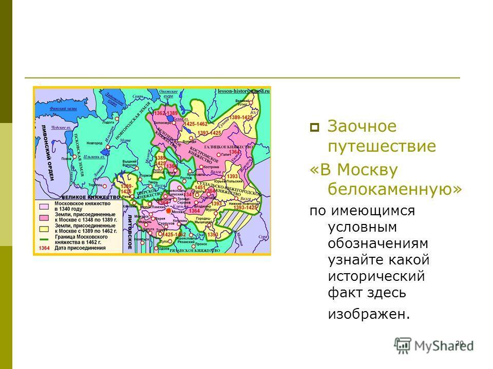 20 Заочное путешествие «В Москву белокаменную» по имеющимся условным обозначениям узнайте какой исторический факт здесь изображен.