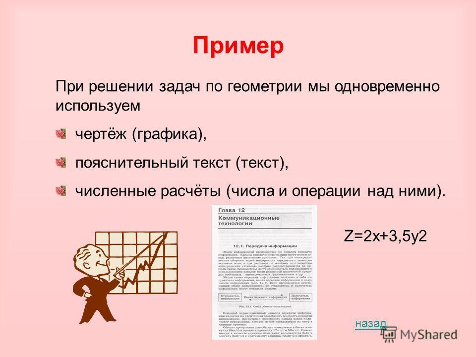 Пример При решении задач по геометрии мы одновременно используем чертёж (графика), пояснительный текст (текст), численные расчёты (числа и операции над ними). назад Z=2 х+3,5 у 2