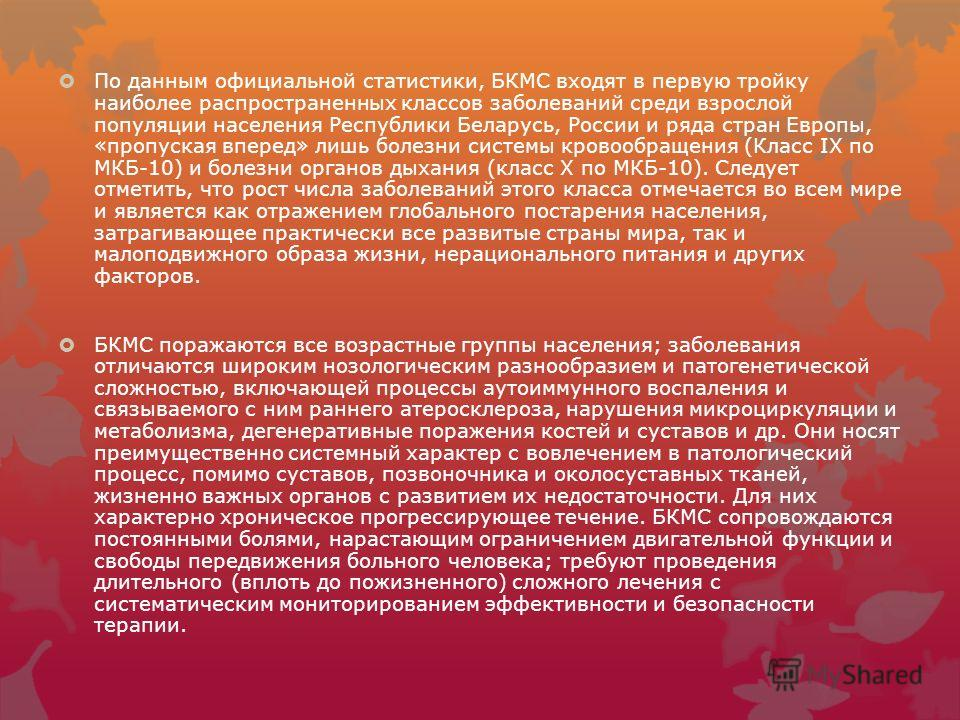 По данным официальной статистики, БКМС входят в первую тройку наиболее распространенных классов заболеваний среди взрослой популяции населения Республики Беларусь, России и ряда стран Европы, «пропуская вперед» лишь болезни системы кровообращения (Кл