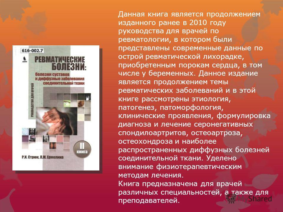 Данная книга является продолжением изданного ранее в 2010 году руководства для врачей по ревматологии, в котором были представлены современные данные по острой ревматической лихорадке, приобретенным порокам сердца, в том числе у беременных. Данное из