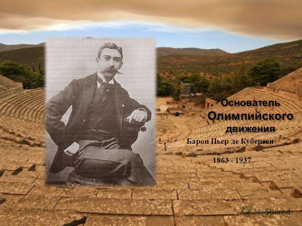 Основатель Олимпийского движения Барон Пьер де Кубертен 1863 - 1937