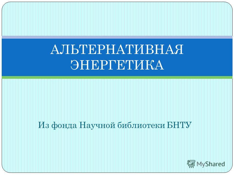 Из фонда Научной библиотеки БНТУ АЛЬТЕРНАТИВНАЯ ЭНЕРГЕТИКА