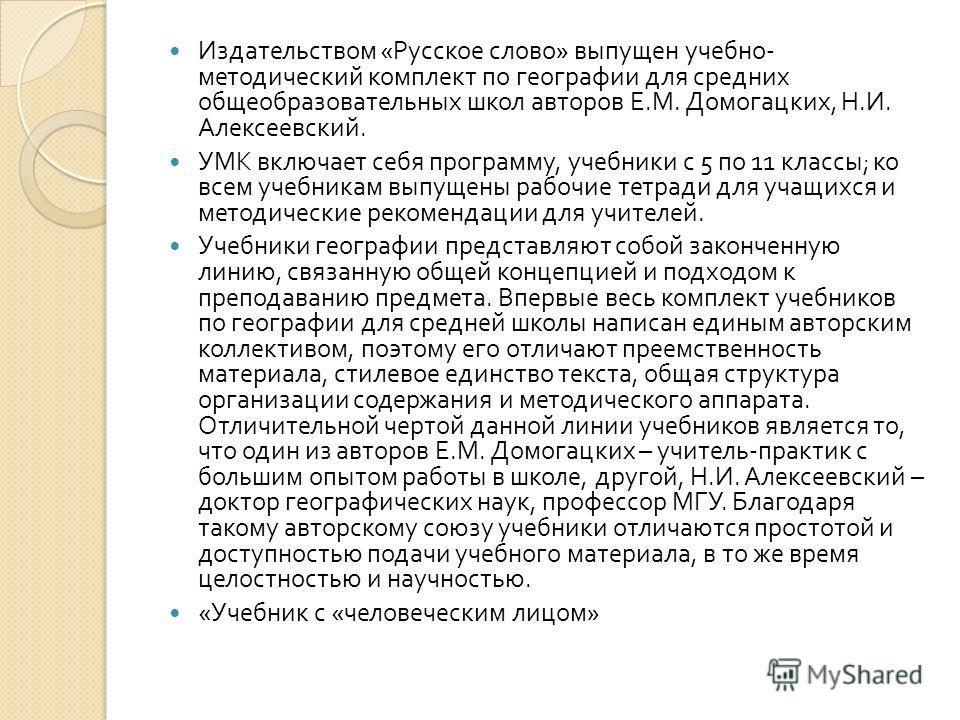 Издательством « Русское слово » выпущен учебно - методический комплект по географии для средних общеобразовательных школ авторов Е. М. Домогацких, Н. И. Алексеевский. УМК включает себя программу, учебники с 5 по 11 классы ; ко всем учебникам выпущены