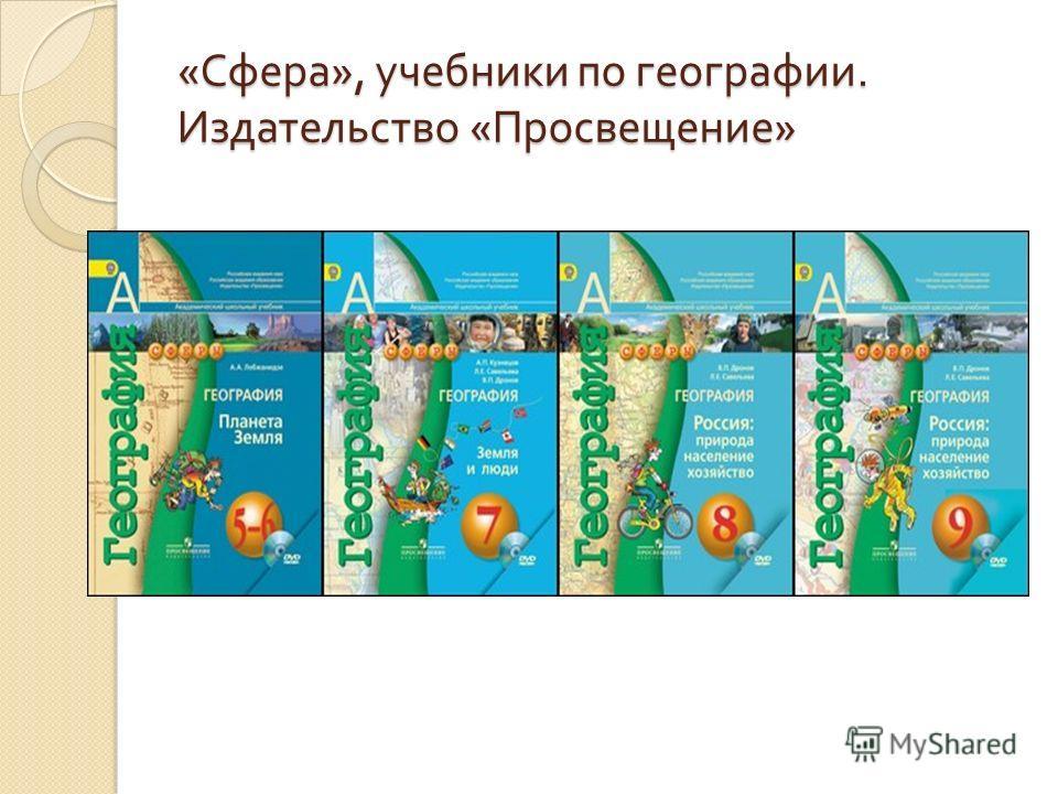 « Сфера », учебники по географии. Издательство « Просвещение »