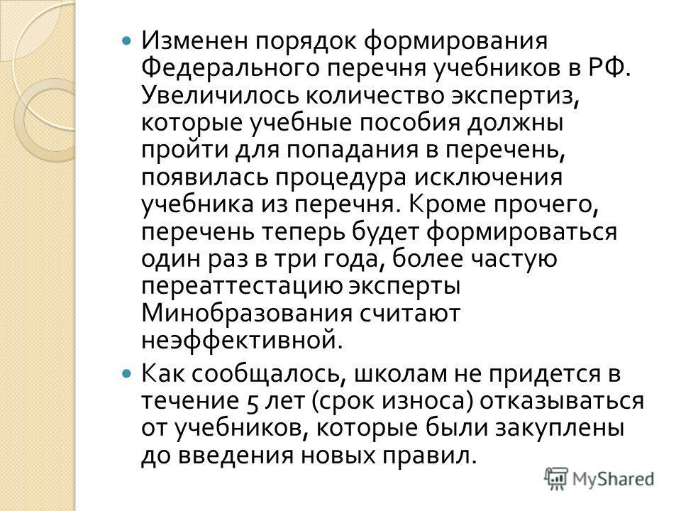 Изменен порядок формирования Федерального перечня учебников в РФ. Увеличилось количество экспертиз, которые учебные пособия должны пройти для попадания в перечень, появилась процедура исключения учебника из перечня. Кроме прочего, перечень теперь буд