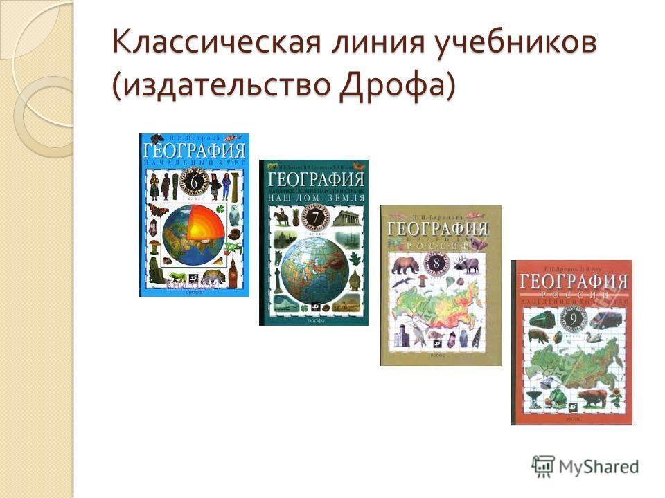Классическая линия учебников ( издательство Дрофа )