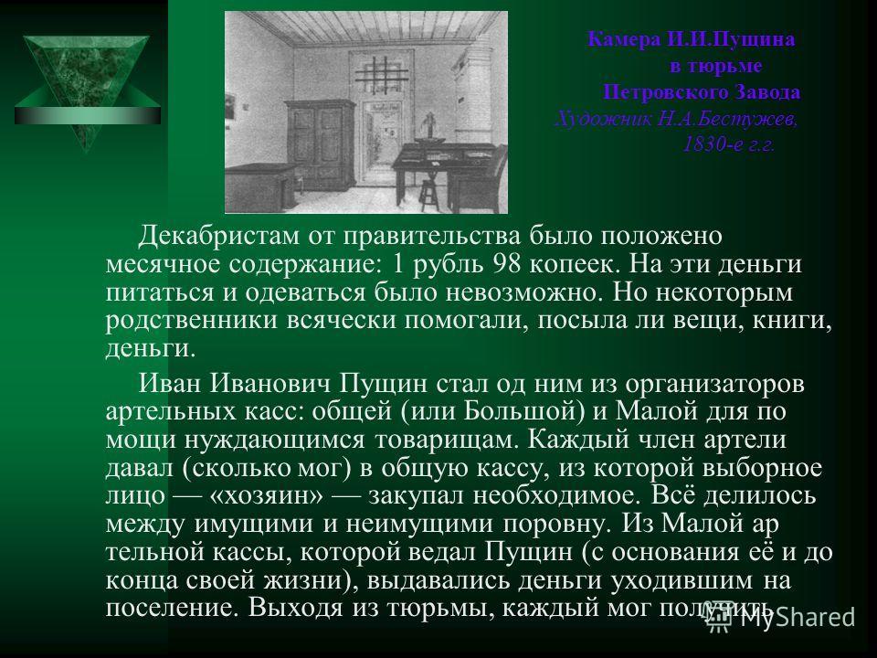 Столь же несомненно и велико влияние Пушкина на Пущина. Под влиянием Пушкина Пущин развил свой литературный вкус, который впоследствии признавали безупречным, и тонкое чувство юмора, и ироничность. Многие исследователи считают, что судьба Пушкина был
