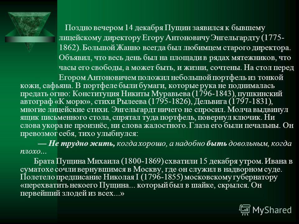 Восстание декабристов 14 декабря 1825 года на Сенатской площади в Петербурге Акварель К И.Кальмана 20-х годов XIXвека твёрдость характера и хладнокровие. Хотя он как отставной был не в военной одежде, солдаты охотно выполняли его команды, видя его сп