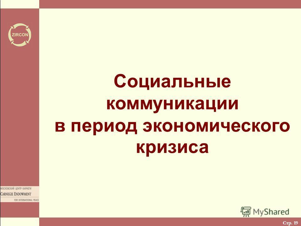 Стр. 19 Социальные коммуникации в период экономического кризиса