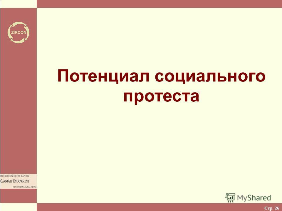 Стр. 26 Потенциал социального протеста