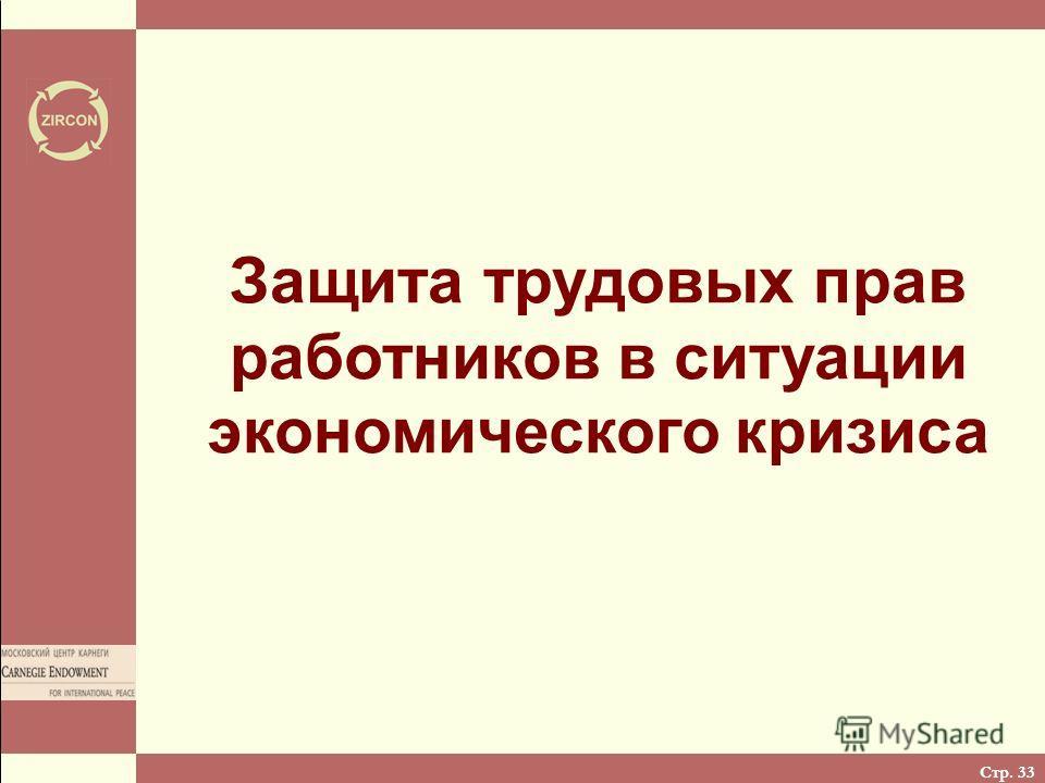Стр. 33 Защита трудовых прав работников в ситуации экономического кризиса