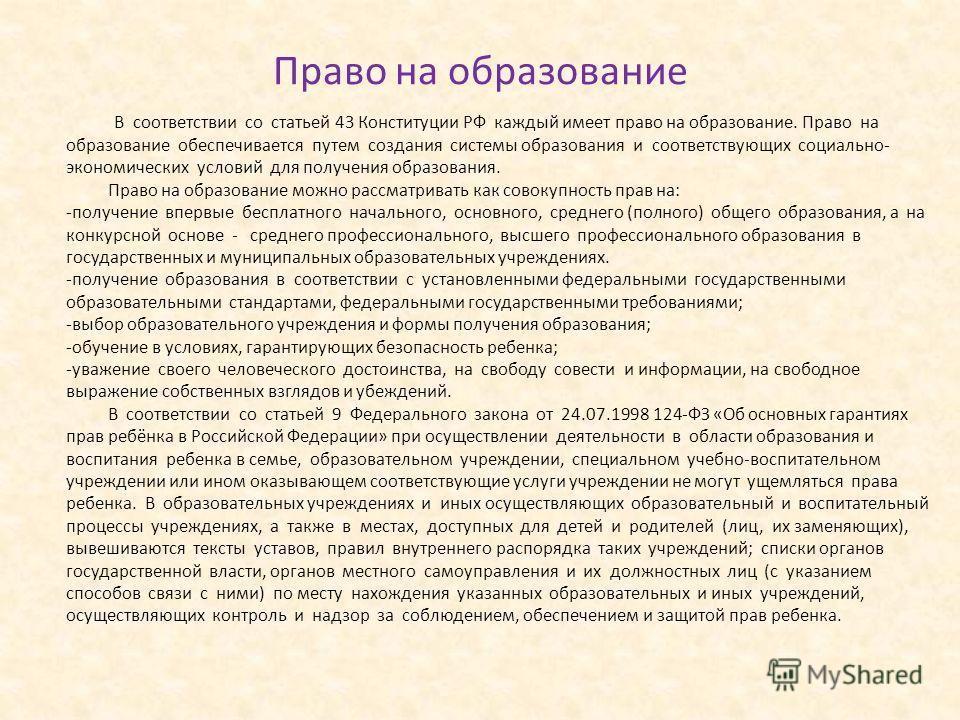 Право на образование В соответствии со статьей 43 Конституции РФ каждый имеет право на образование. Право на образование обеспечивается путем создания системы образования и соответствующих социально- экономических условий для получения образования. П