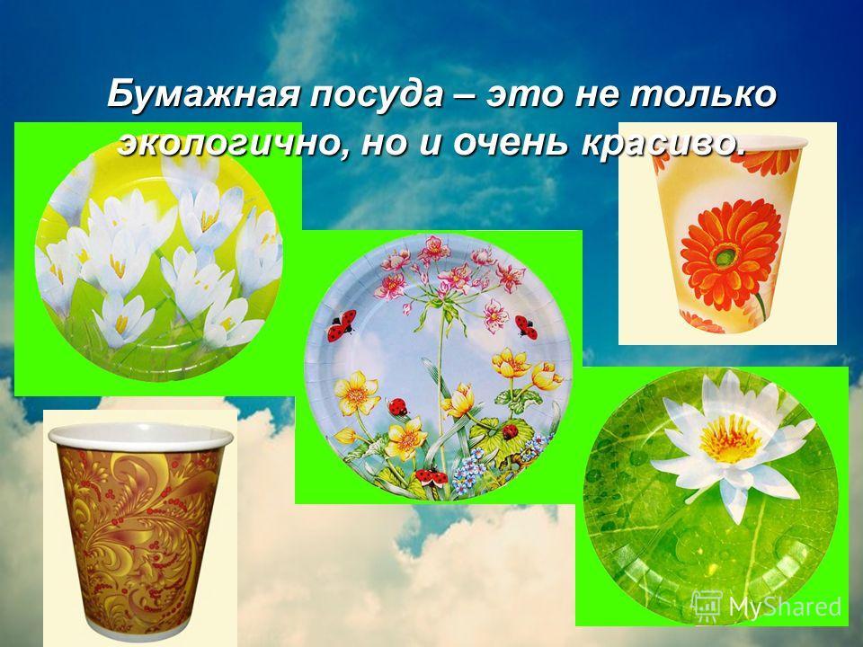 Бумажная посуда – это не только экологично, но и очень красиво.