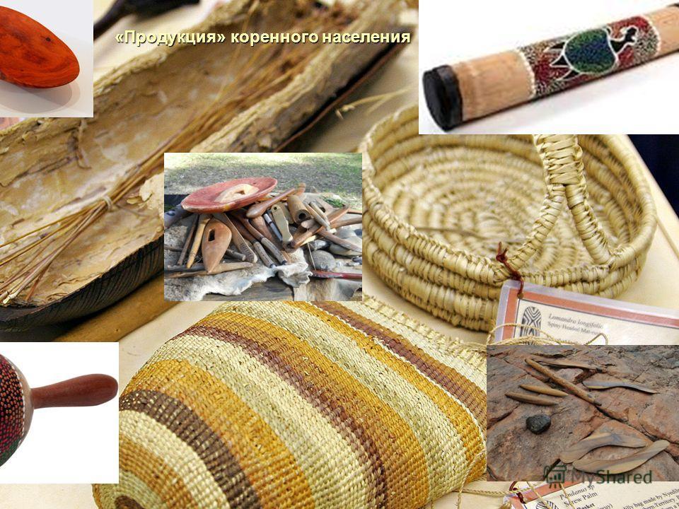 «Продукция» коренного населения