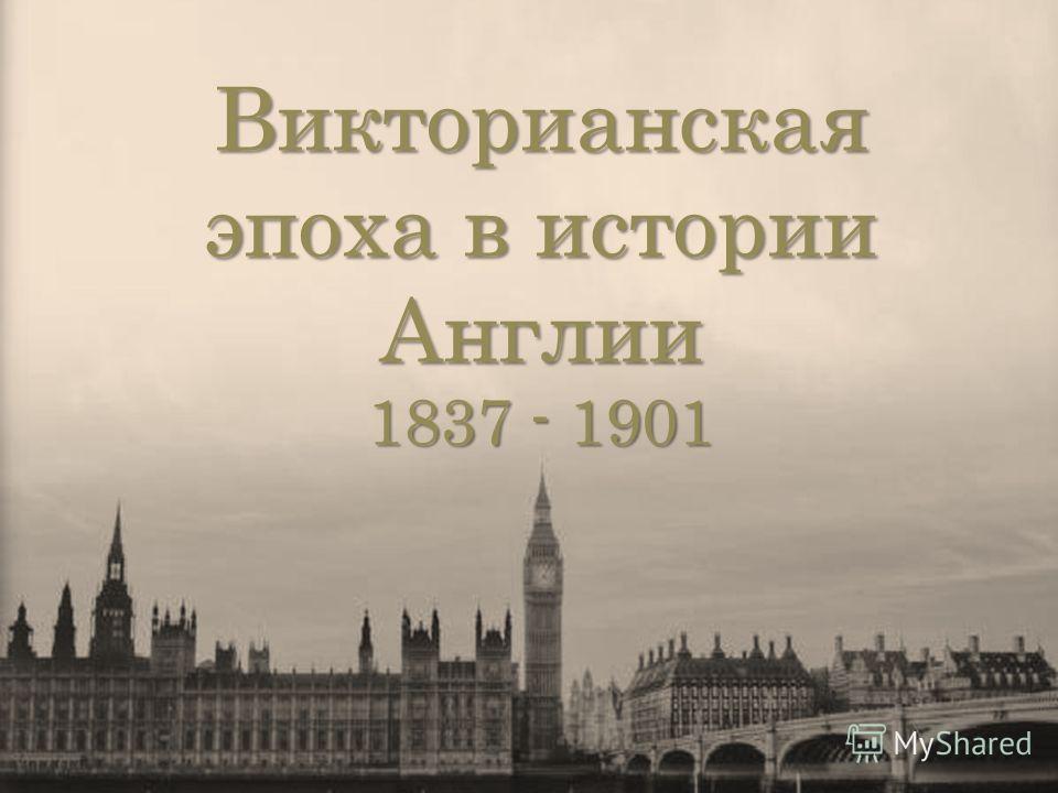 Викторианская эпоха в истории Англии 1837 - 1901