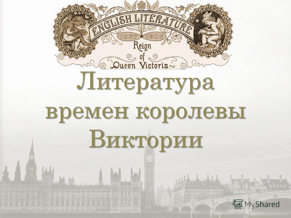 Литература времен королевы Виктории