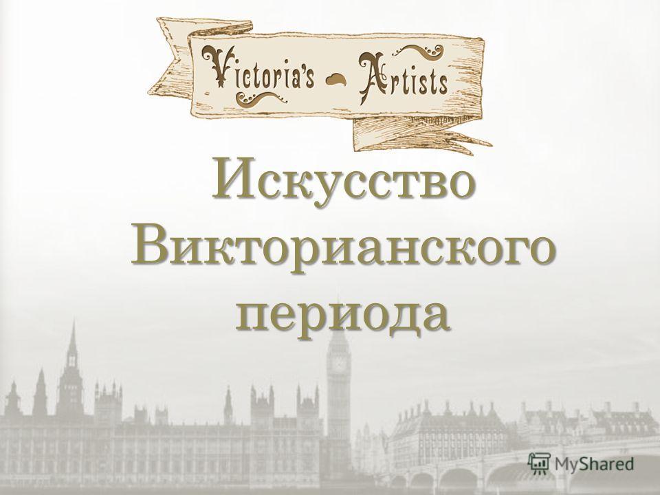 Искусство Викторианского периода