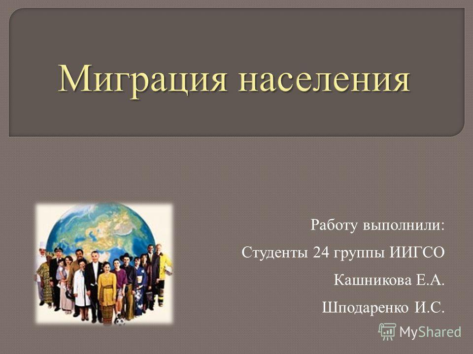Работу выполнили: Студенты 24 группы ИИГСО Кашникова Е.А. Шподаренко И.С.
