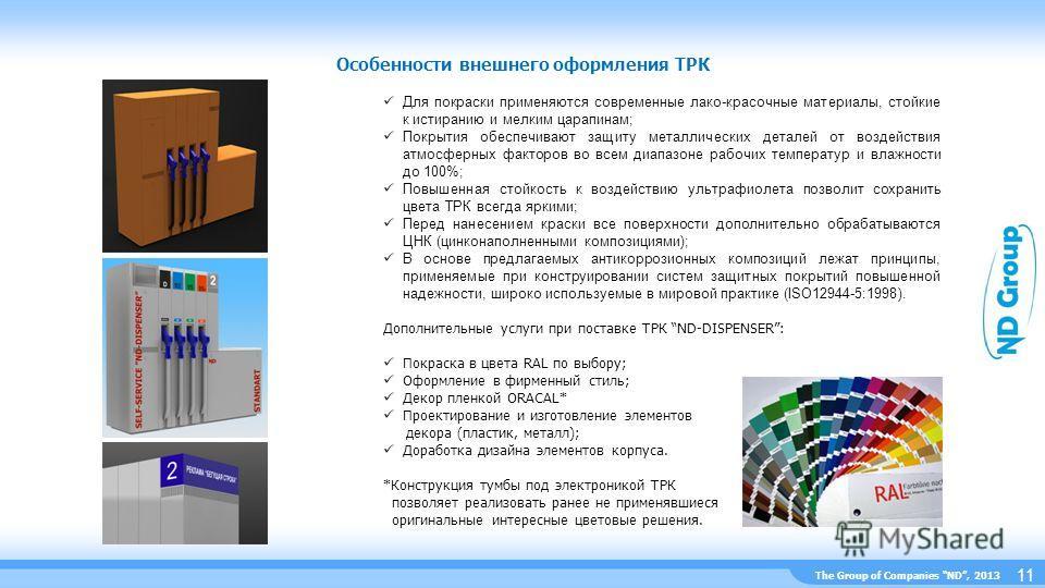 The Group of Companies ND, 2013 Особенности внешнего оформления ТРК 11 Для покраски применяются современные лако-красочные материалы, стойкие к истиранию и мелким царапинам; Покрытия обеспечивают защиту металлических деталей от воздействия атмосферны